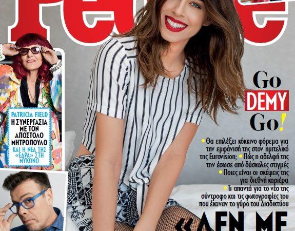 Η Demy στο περιοδικό People